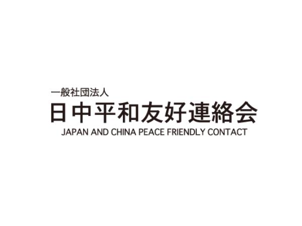 日中平和友好連絡会